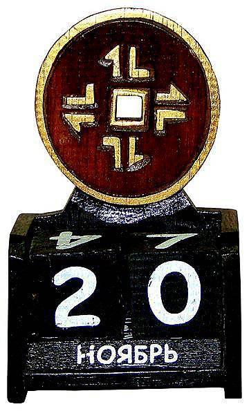 """Календарь настольный """"Китайская монета"""" 10x18см."""
